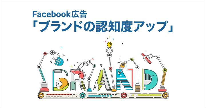Facebook広告「ブランドの認知度アップ」の仕組みや費用、できること
