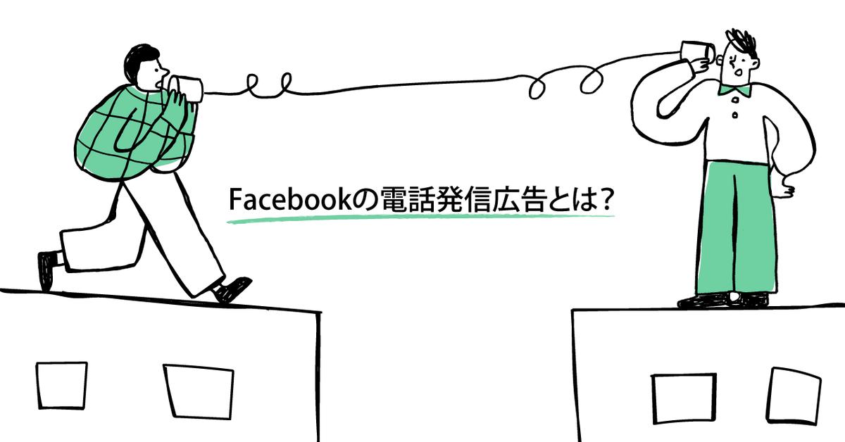 Facebookの電話発信広告とは?概要から設定方法、注意点まで解説