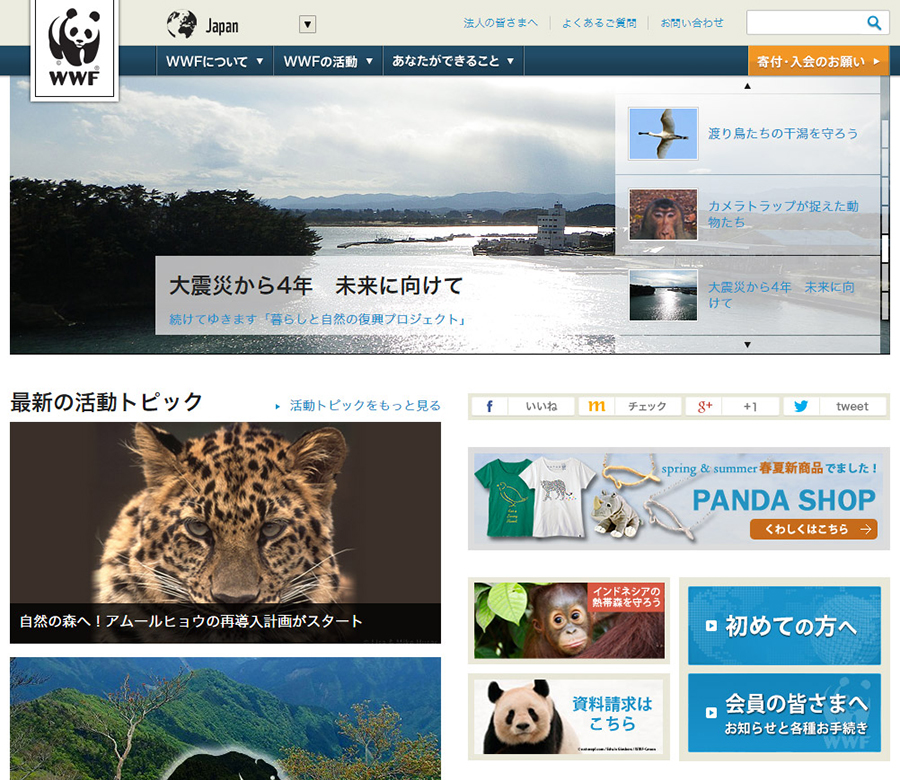 財団法人世界自然保護基金ジャパン(WWFジャパン)