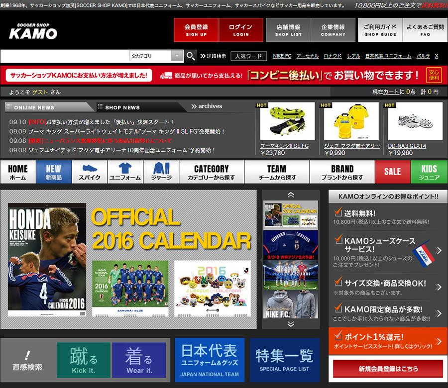 サッカーショップKAMO(加茂商事株式会社)
