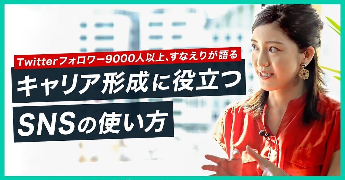 転職チャンネル「キャリトレ」にて弊社の砂川(すなえり)のインタビュー動画が公開されました