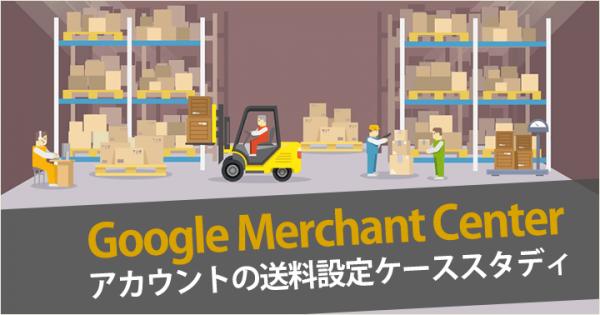 case-study-of-google-merchant-center-account-shipping-settings_head