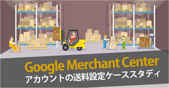 case-study-of-google-merchant-center-account-shipping-settings_head