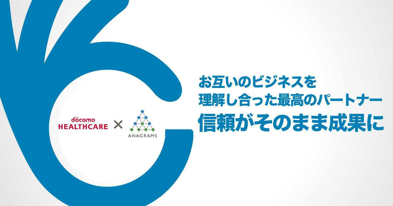 ドコモ・ヘルスケア株式会社(dヘルスケア)