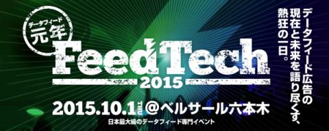 10月1日(木) 、データフィードに特化したイベント「FeedTech 2015」にパネリストとして弊社代表阿部が参加いたします。