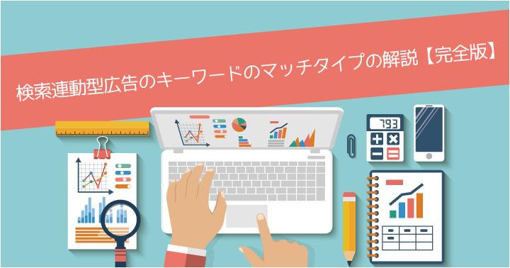 検索連動型広告、キーワードのマッチタイプ【完全ガイド】