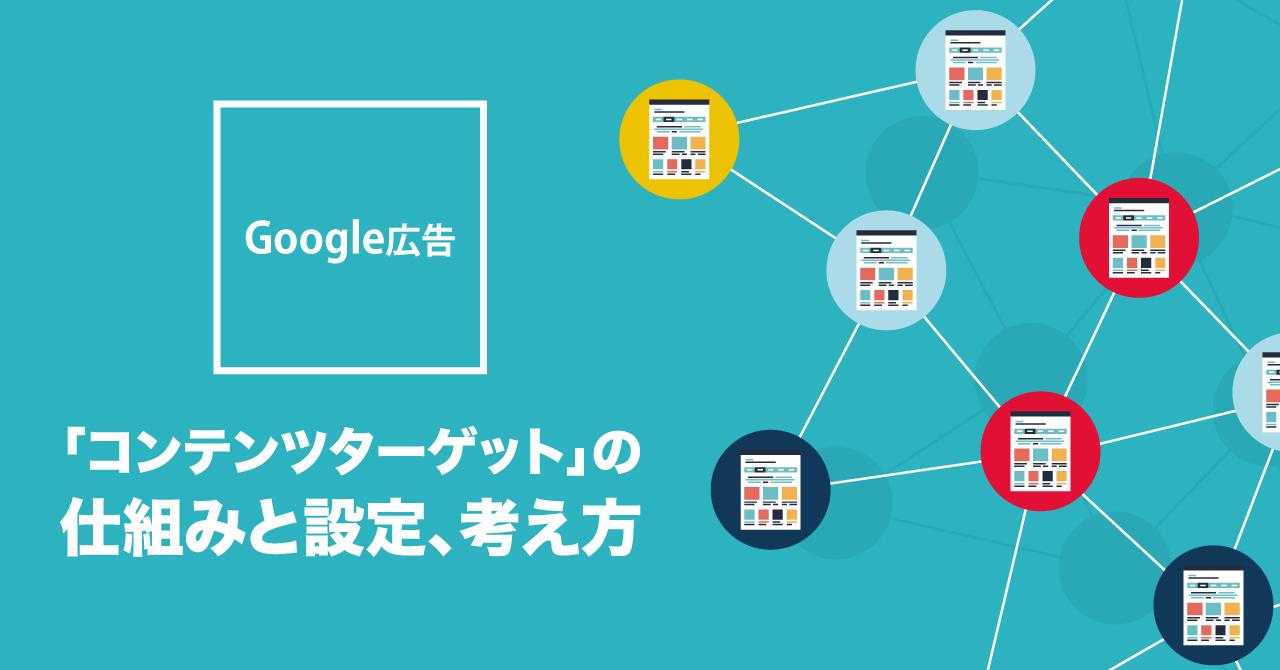 Google 広告「コンテンツターゲット」の仕組みと設定、考え方