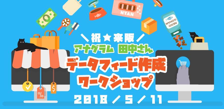 5月11日(金) 、大阪にて「知識ゼロから始める、Google ショッピング広告向けデータフィード作成ワークショップ」を開催いたします。