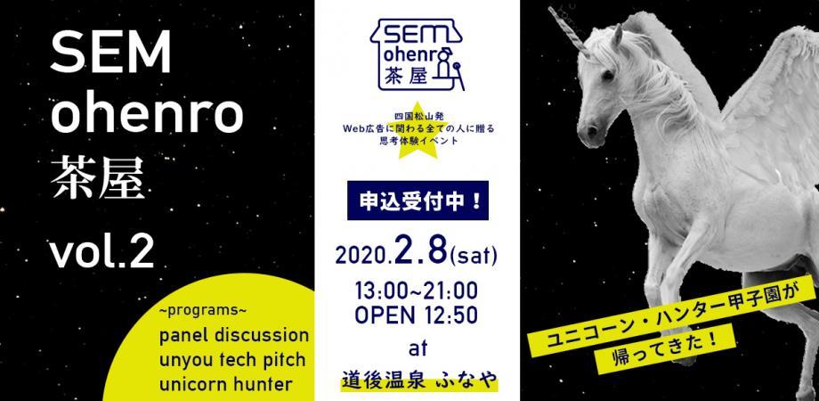 2月8日(土)、「SEMohenro茶屋 vol.2」に弊社の菅原と砂川が参加いたします。