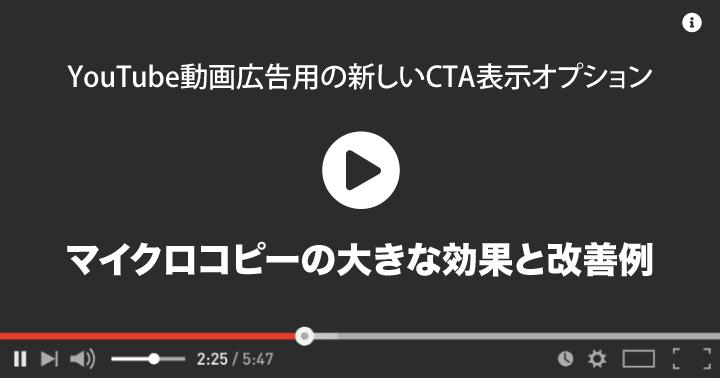 YouTube動画広告用の新しいCTA表示オプション|マイクロコピーの大きな効果と改善例