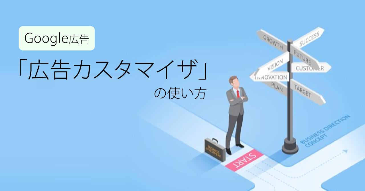 Google 広告の「広告カスタマイザ」の使い方|できることや設定方法を解説