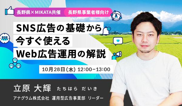 10月28日(木)、【長野県×ECのミカタ】共催「SNS広告の基礎から今すぐ使えるWeb広告運用の解説」セミナーへ弊社の立原が登壇します。