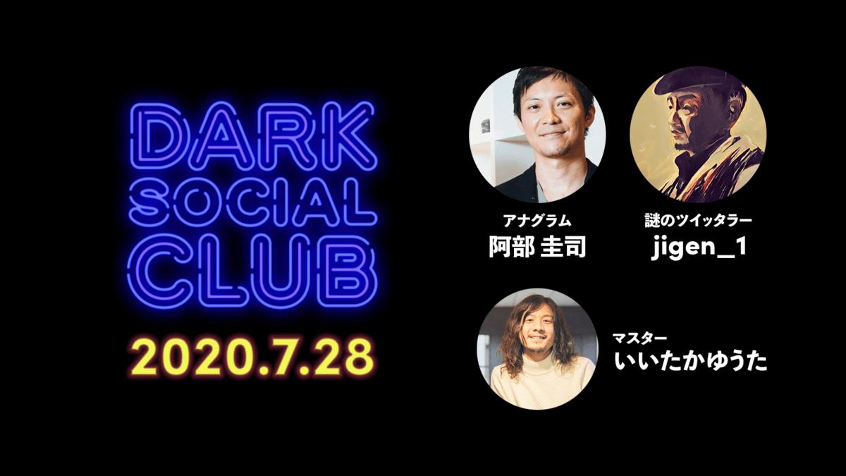7月28日(火)、オンラインイベント「#バズらない話をしようか」に弊社代表の阿部が参加します。