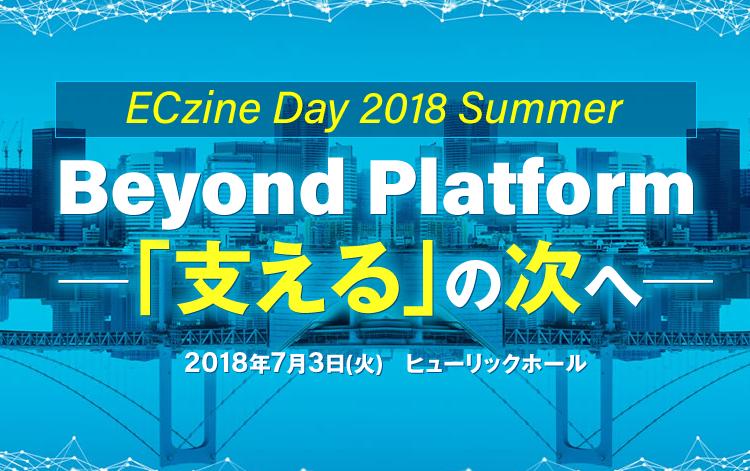 7月3日(火)、「ECzine Day 2018 Summer」に弊社の田中が登壇いたします。