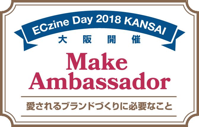 10月19日(金)、「ECzine Day 2018 KANSAI」に弊社の小山が登壇いたします。