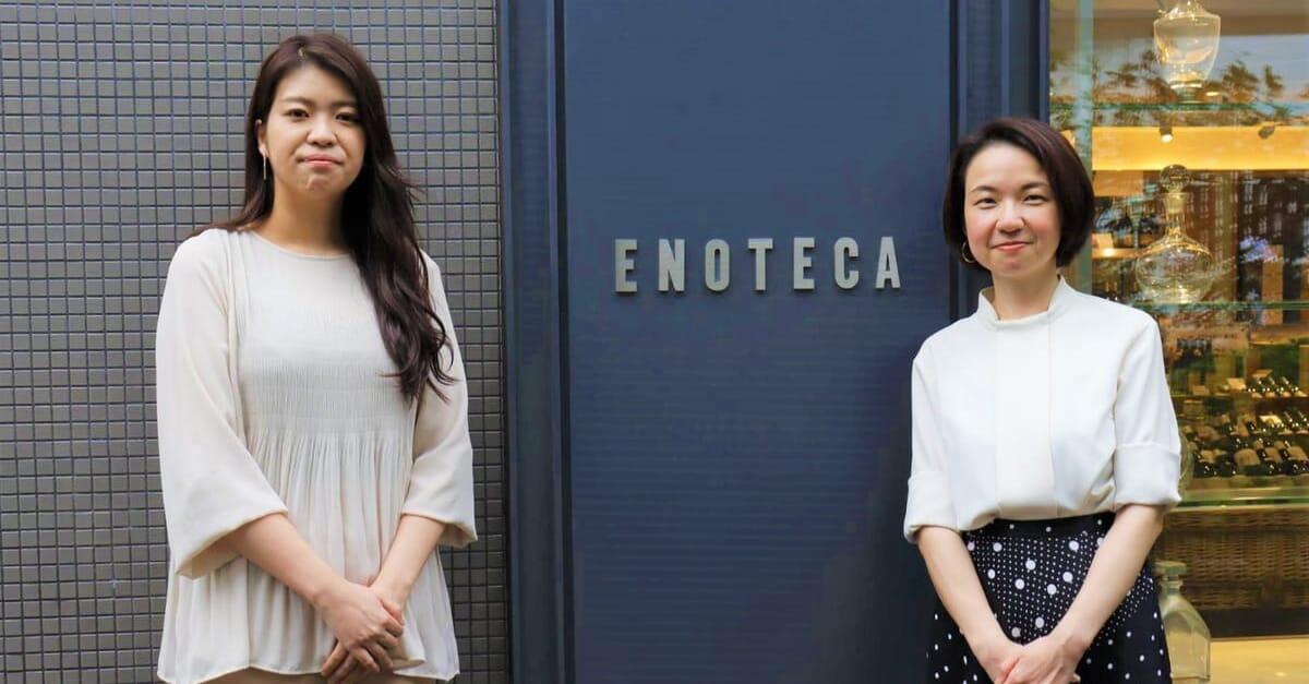 エノテカ株式会社(ENOTECA)