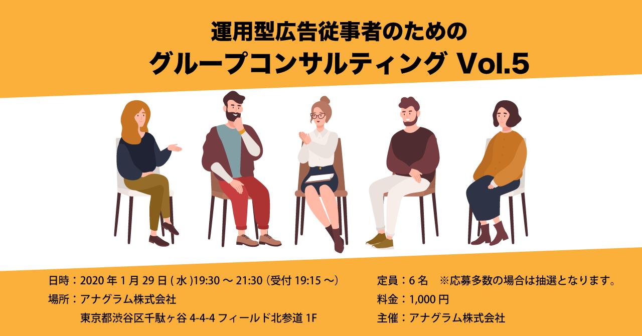 1月29日(水)、好評につき「運用型広告従事者の為のグループコンサルティング Vol.5」を開催いたします。
