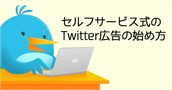セルフサービス式のTwitter広告の始め方