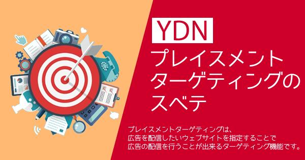 YDNのプレイスメントターゲティングの仕組みと設定、考え方までのスベテ