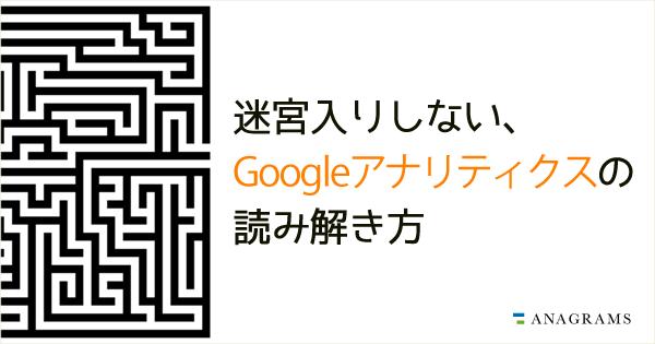 迷宮入りしない、Googleアナリティクスの読み解き方