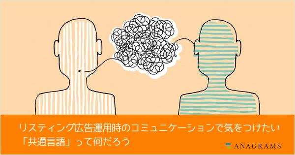 リスティング広告運用時のコミュニケーションで気をつけたい「共通言語」って何だろう
