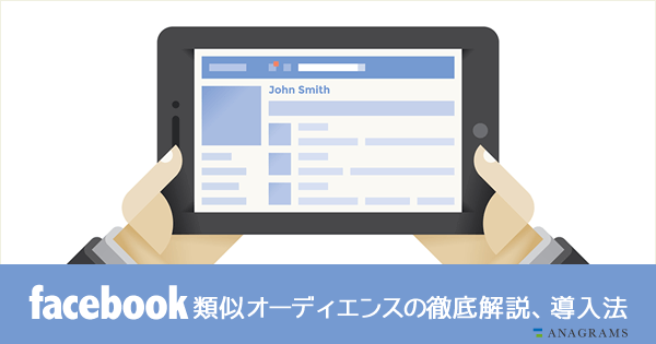 Facebook広告:類似オーディエンスの徹底解説、導入法