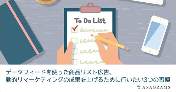 データフィードを使った商品リスト広告、動的リマーケティングの成果を上げるために行いたい3つの習慣