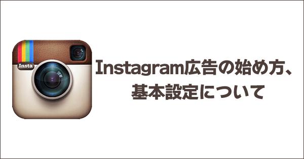 Instagram広告の始め方、基本設定について