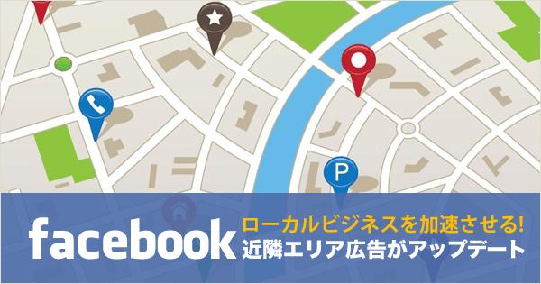 ローカルビジネスを加速させる!Facebook近隣エリア広告がアップデート