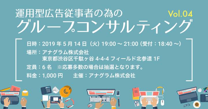 5月14日(火)、好評につき「運用型広告従事者の為のグループコンサルティング Vol.4」を開催いたします。