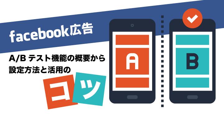 Facebook広告、A/Bテスト機能の概要から設定方法と活用のコツ