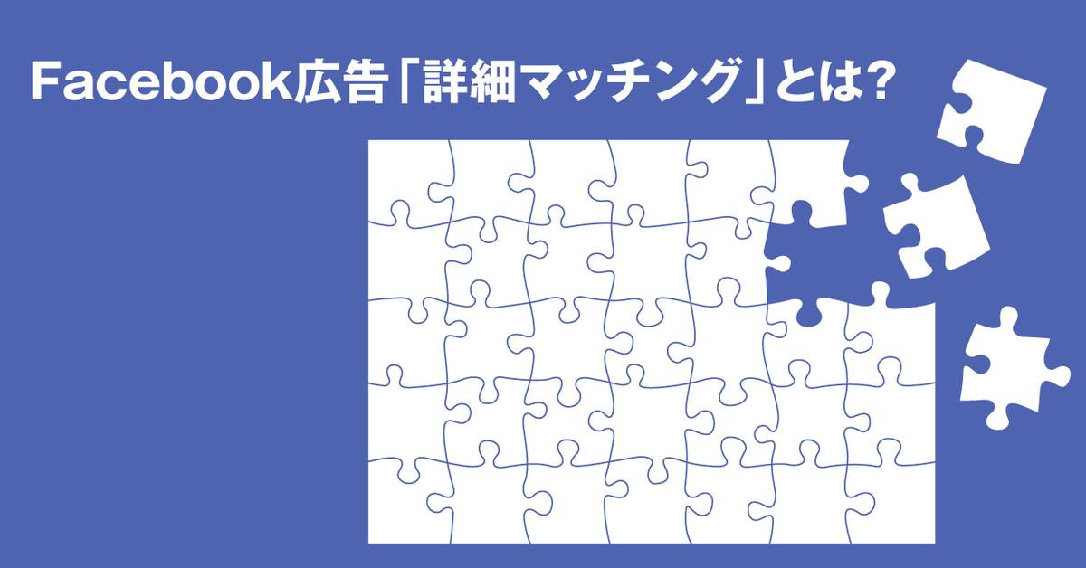 Facebook広告「詳細マッチング」とは?効果的な使い方や実装方法