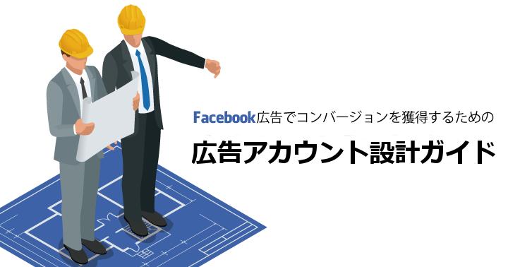 Facebook広告でコンバージョンを獲得するためのアカウント設計ガイド