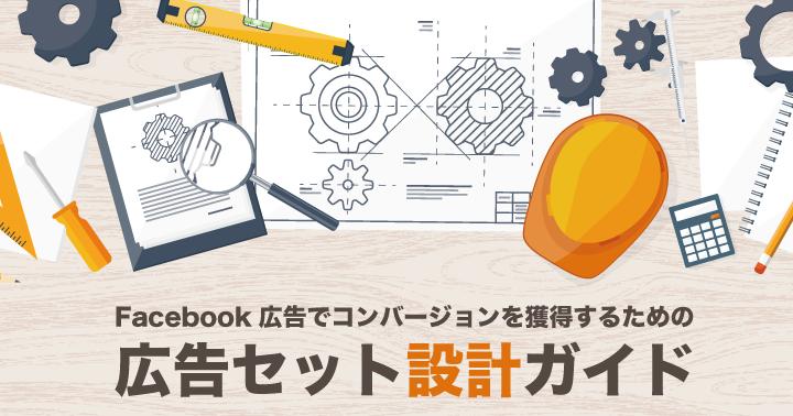 Facebook広告でコンバージョンを獲得するための広告セット設計ガイド