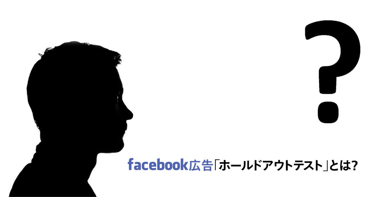 Facebook広告「ホールドアウトテスト」とは?コンバージョンリフトを簡単に計測