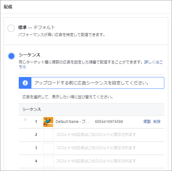 facebook-ads-reach-and-frequency_03