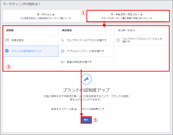 facebook-ads-reach-and-frequency_06