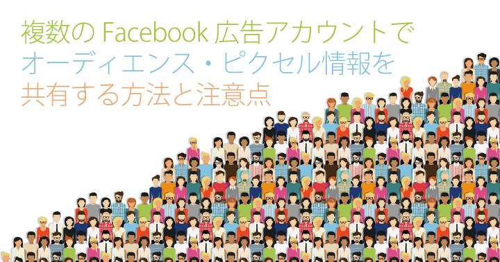 複数のFacebook広告アカウントでオーディエンス・ピクセル情報を共有する方法と注意点