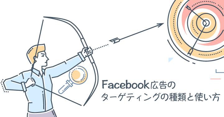 【すぐわかる】Facebook広告のターゲティングの種類と使い方