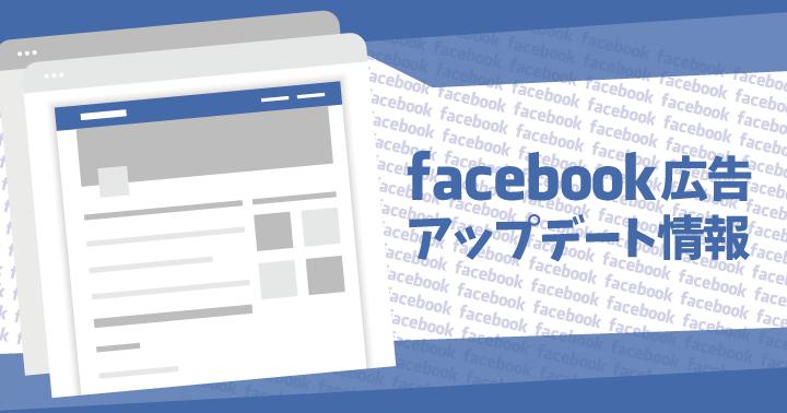 Facebook広告マネージャが大幅アップデート|よりシンプルに操作しやすく