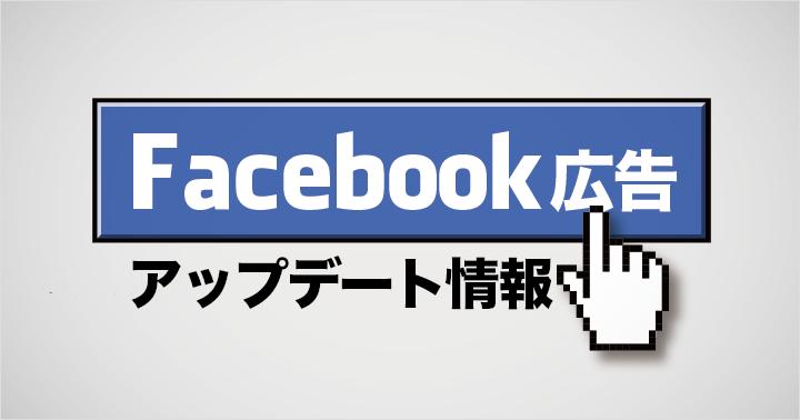 Facebook広告にモバイル用の新広告フォーマット「コレクション」が追加