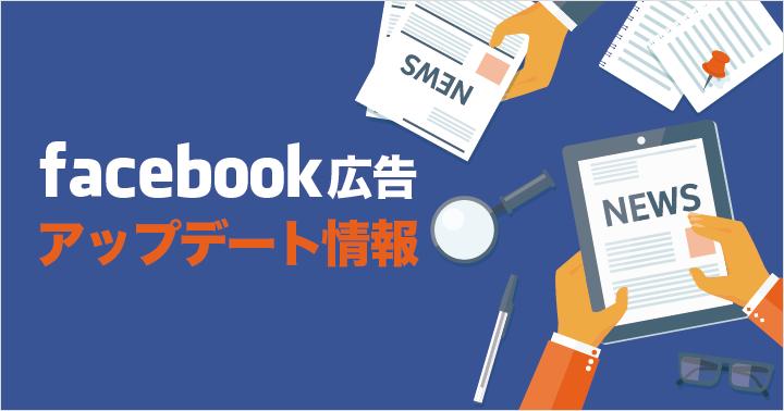 Facebook広告の動画広告でアニメーションGIFが利用可能に