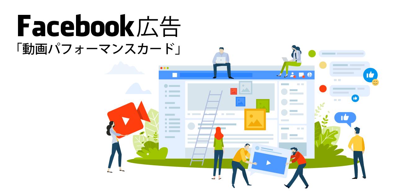 Facebook広告「動画パフォーマンスカード」機能の使い方:クリエイティブ改善のヒントに