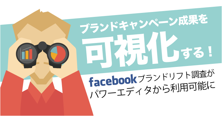 facebook-brand-lift-study_header
