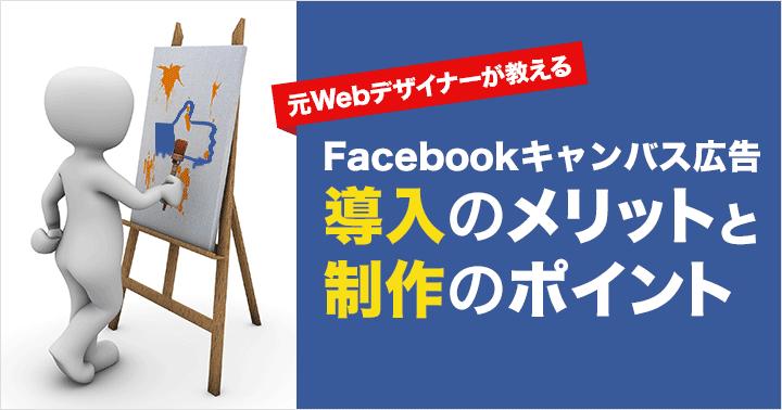 元Webデザイナーが教える、Facebookキャンバス広告導入のメリットと制作のポイント