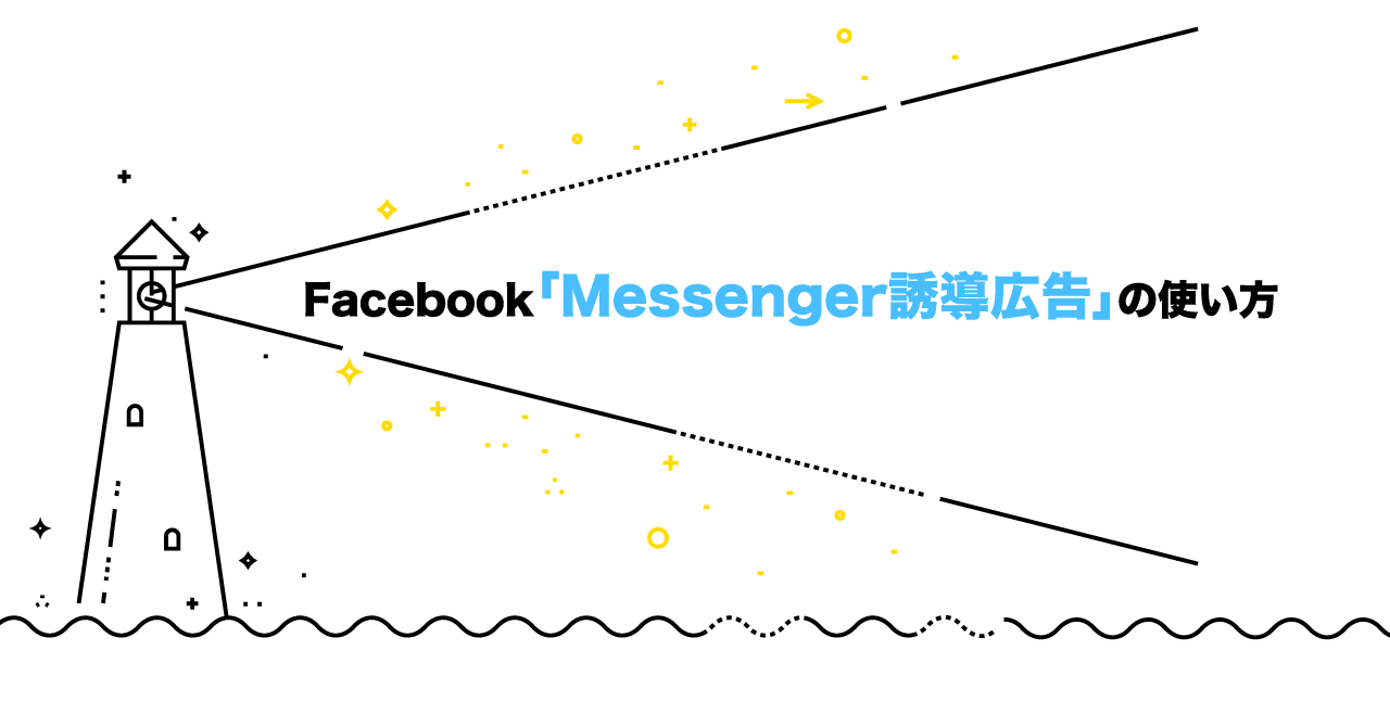Messenger誘導広告とは?導入のメリットと使い方