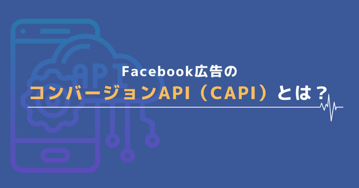 Facebook広告のコンバージョンAPI(CAPI)とは何か?を理解する前に知っておきたいこと