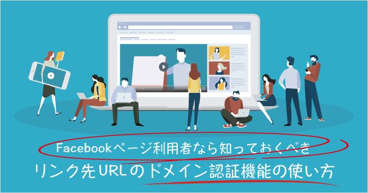 Facebookページ利用者なら知っておくべき、リンク先URLのドメイン認証機能の使い方