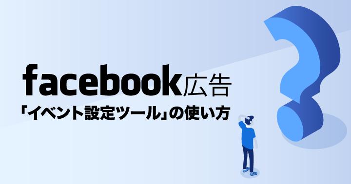 Facebook広告「イベント設定ツール」でコード編集せずに標準イベントの設定が可能に