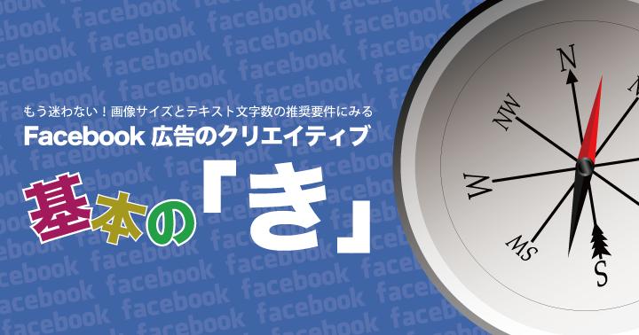もう迷わない!Facebook広告の画像サイズとテキスト文字数の推奨要件にみるクリエイティブの基本の「き」